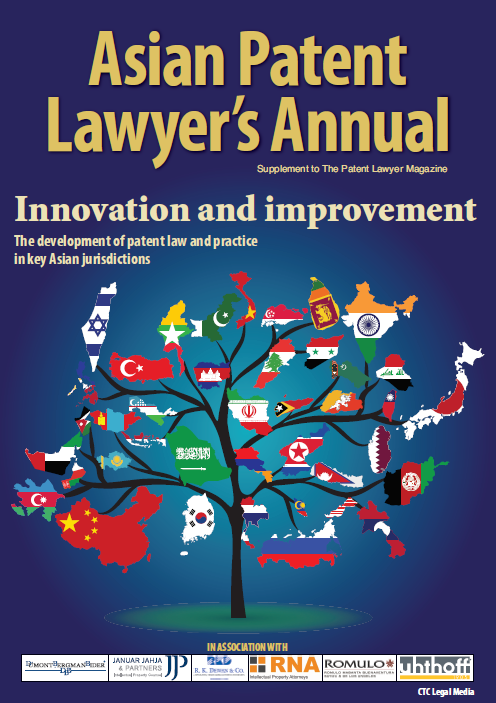Asian Patent Lawyer's Annual 2017